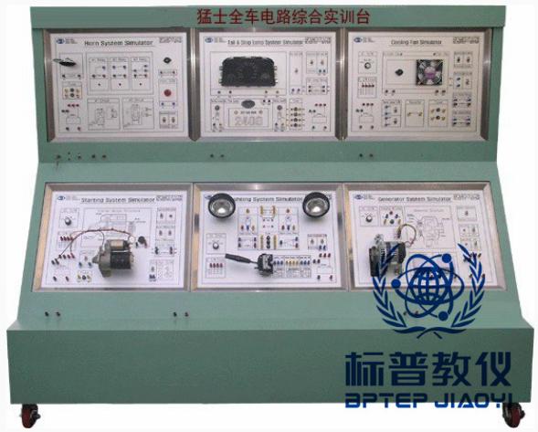 BPATE-391猛士2050全车电路综合实训台
