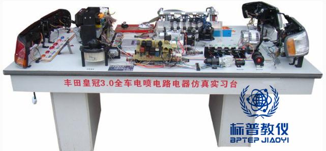 BPATE-398丰田皇冠3.0全车电器实训台