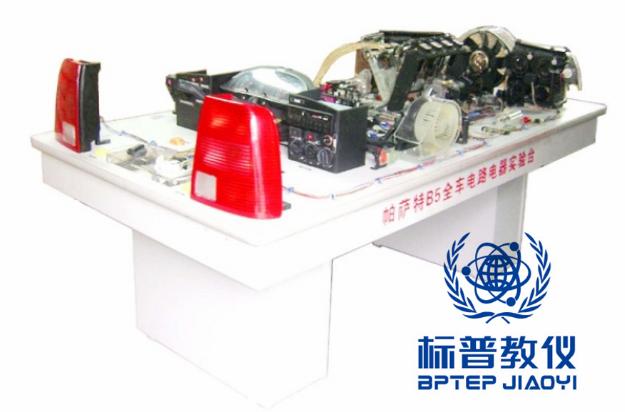 BPATE-403帕萨特B5全车电路电器实验台