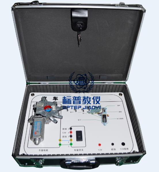 吴江BPATE-557汽车电动车窗电路实验箱