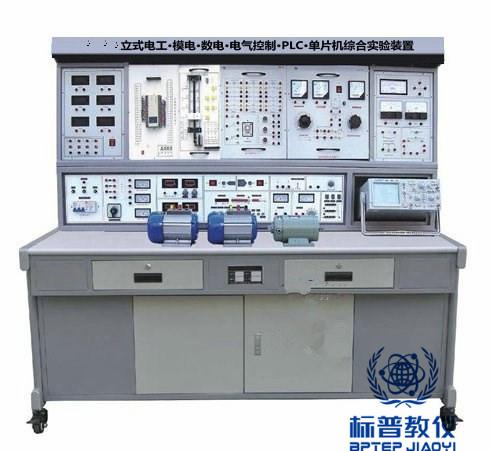BPVEAE-3012立式电工·模电·数电·电气控制·PLC·单片机综合实验装置