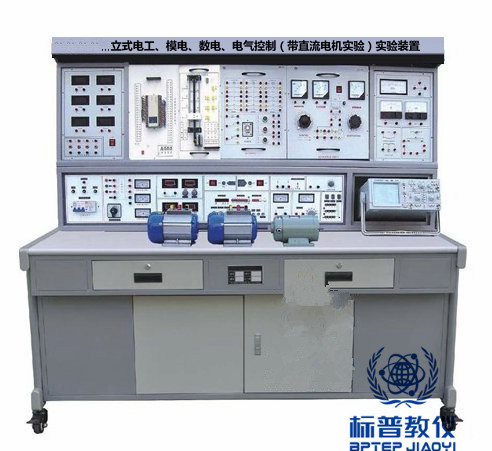 BPVEAE-3017立式电工、模电、数电、电气控制(带直流电机实验)实验装置