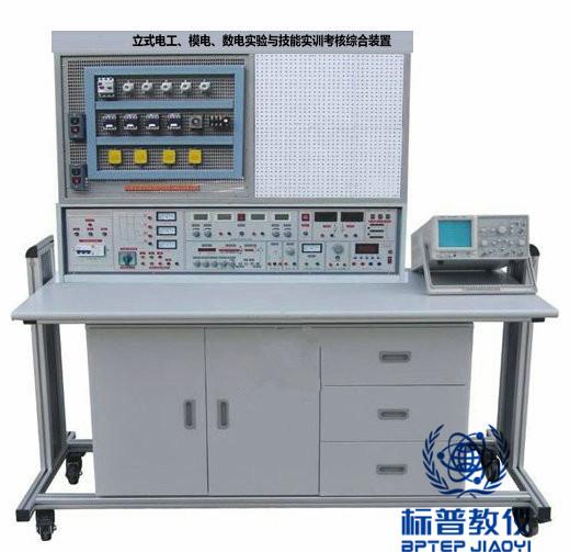 BPVEAE-3022立式电工、模电、数电实验与技能实训考核综合装置