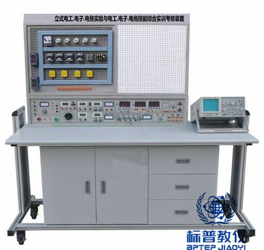 BPVEAE-3024立式电工.电子.电拖实验与电工.电子.电拖技能综合实训考核装置