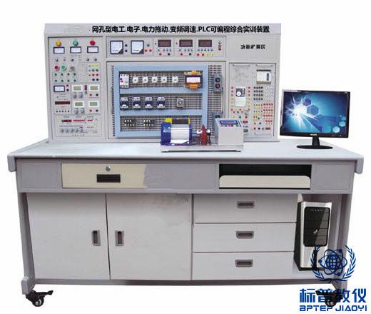 BPETED-120网孔型电工.电子.电力拖动.变频调速.PLC可编程综合实训装置