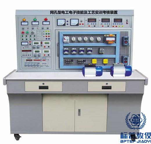 BPETED-121网孔型电工电子技能及工艺实训考核装置