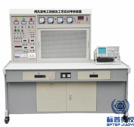 BPETED-122网孔型电工技能及工艺实训考核装置
