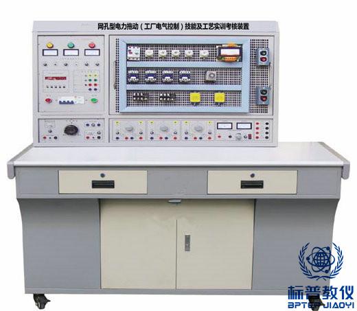 BPETED-126网孔型电力拖动(工厂电气控制)技能及工艺实训考核装置