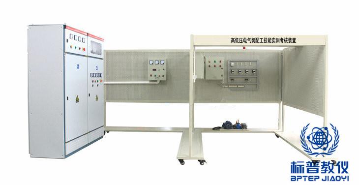 吴江BPETED-150高低压电气装配工技能实训考核装置