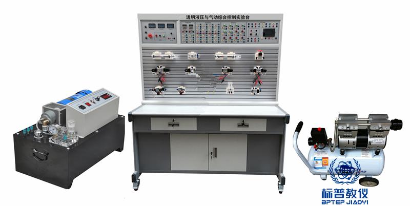 吴江BPITHT-9035透明液压与气动综合控制实验台