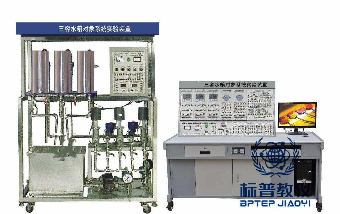 BPPCEE-7010三容水箱对象系统实验装置