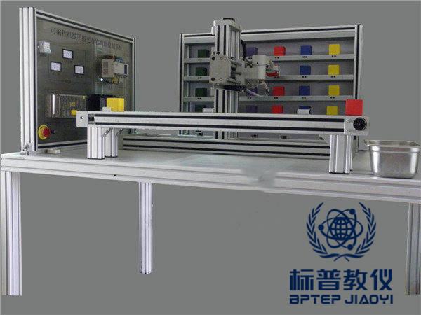 BPPCEE-7015可编程机械手搬运堆放控制系统(七轴)