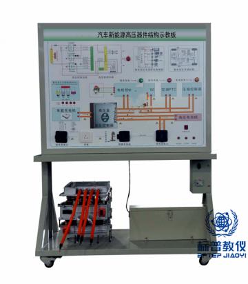 BPNEVTE-256汽车新能源高压器件结构示教板