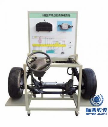 BPNEVTE-269新能源汽车电动助力转向系统实训台