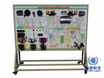 BPNEVTE-272电动汽车整车CAN总线网络系统示教板