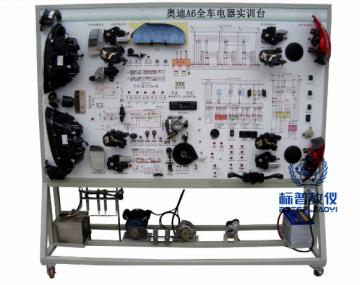BPATE-368奥迪A6全车电器实训台