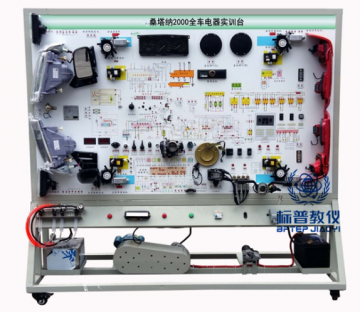 BPATE-369桑塔纳2000全车电器实训台