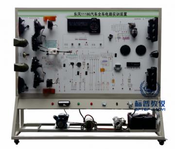 BPATE-372东风1118G汽车全车电路实训装置