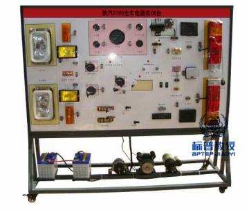 BPATE-382陕汽2190全车电器实训台