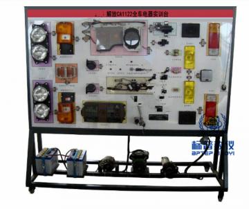 BPATE-384解放CA1122全车电器实训台