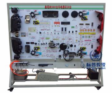 BPATE-390桑塔纳3000全车电器实训台