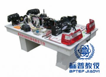 BPATE-394桑塔纳3000全车仿真电路实验台
