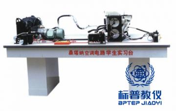 BPATE-396桑塔纳空调仿真电路实验台