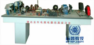 BPATE-400捷达全车电器电路仿真实验台