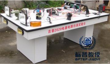 BPATE-402吉普2020汽车电器电路实验台