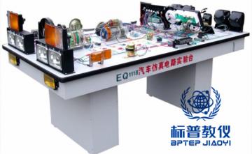 BPATE-405EQ1118汽车仿真电路实验台