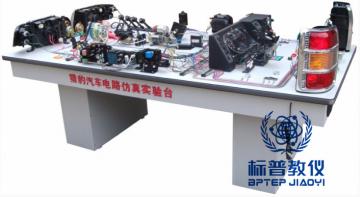 BPATE-406猎豹汽车电路仿真实验台