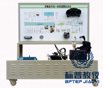 BPATE-411科鲁兹手自一体变速器实训台