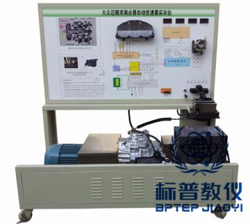 BPATE-414大众迈腾双离合器自动变速器实训台