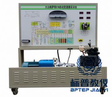 BPATE-415大众帕萨特01N自动变速器实训台