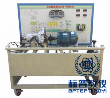 BPATE-419自动变速器实训台(大众01M)