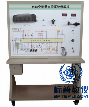 BPATE-428自动变速器电控系统示教板