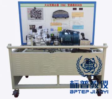 BPATE-436大众双离合器(DSG)变速器实训台