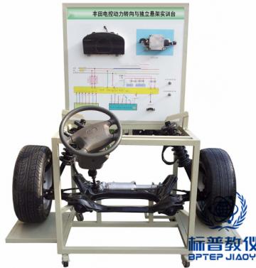BPATE-447丰田电控动力转向与独立悬架实训台