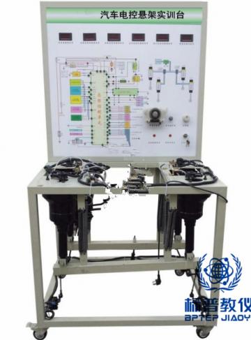 BPATE-452汽车电控悬架实训台