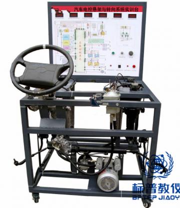 BPATE-455汽车电控悬架与转向系统实训台