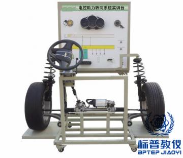 BPATE-457电控助力转向系统实训台