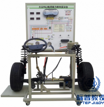 BPATE-458大众POLO电控助力转向实训台