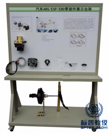 BPATE-472汽车ABS/ESP/EBD零部件展示台架