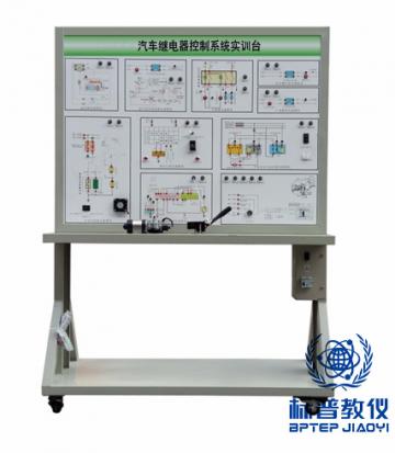 BPATE-482汽车继电器控制系统实训台