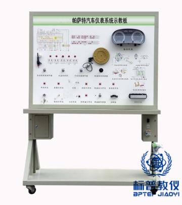 BPATE-490帕萨特汽车仪表系统示教板