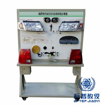 BPATE-491帕萨特汽车灯光与仪表系统示教板