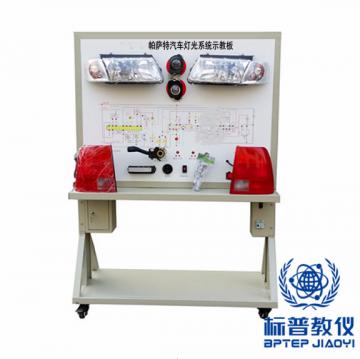 BPATE-493帕萨特汽车灯光系统示教板