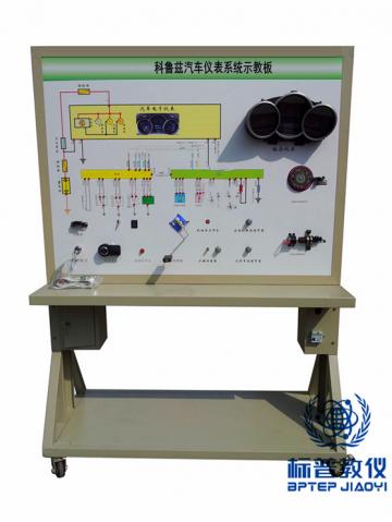 BPATE-494科鲁兹汽车仪表系统示教板