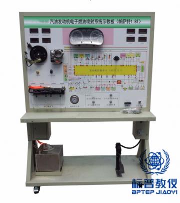 BPATE-497汽油发动机电子燃油喷射系统示教板(帕萨特1.8T)