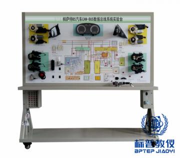 BPATE-500帕萨特B5汽车CAN-BUS数据总线系统实验台